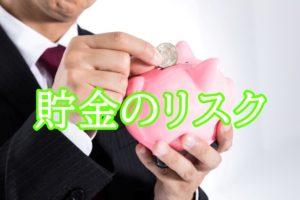 貯金のリスク