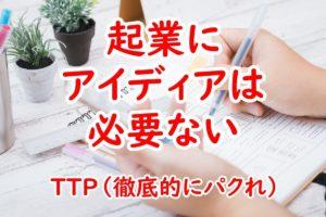 TTP(徹底的にパクる)