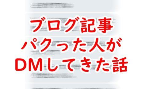 ブログ記事パクリ