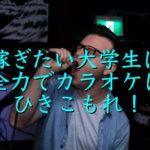 カラオケ 大学生