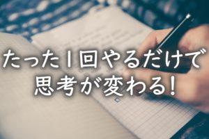 稼ぐ人の思考になる勉強法